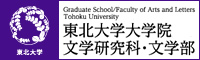 Graduate School/Faculty of Arts and Letters Tohoku University